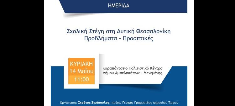 Ολόκληρο το video  της ημερίδας για τη Σχολική Στέγη στη δυτική Θεσσαλονίκη