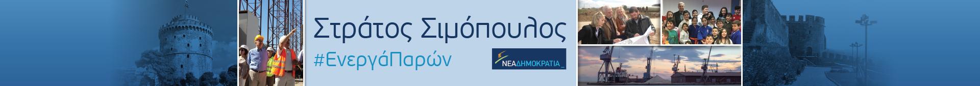 Στράτος Σιμόπουλος