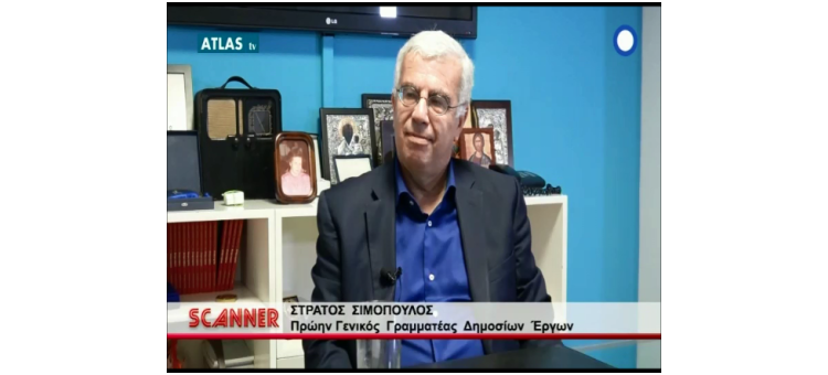 Συνέντευξη στην εκπομπή «Scanner»  (Atlas tv, 17-07-2018)
