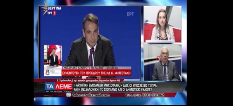 Στην εκπομπή «Τα λέμε» με την Χριστίνα Τσόρμπα  σχολιάζω το σχέδιο επανεκκίνησης για τη χώρα του Κυριάκου Μητσοτάκη και της Ν.Δ.
