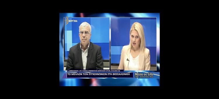 Συμμετοχή στην εκπομπή «Μέσα σε όλα» στην Βεργίνα TV