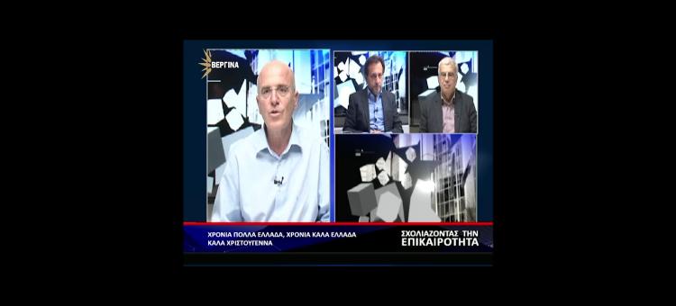 Περί Σκοπιανού…Απόσπασμα από την εκπομπή «Σχολιάζοντας την επικαιρότητα» με τον Στέργιο Καλόγηρο στη Βεργίνα TV