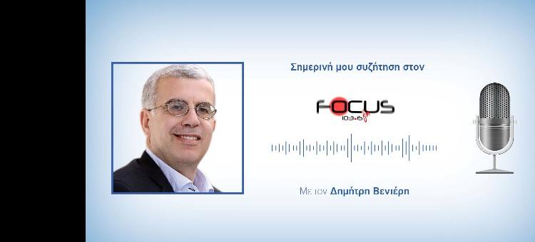 Σημερινή μου συζήτηση για την παρωδία εγκαινίων Τσίπρα στο Μετρό Θεσσαλονίκης στον Focus Fm 103.6 με τον Δημήτρη Βενιέρη.