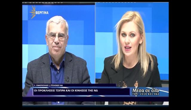 Συμμετοχή στην εκπομπή «Μέσα σε όλα» στη Βεργίνα TV με την Φένια Κλιάτση