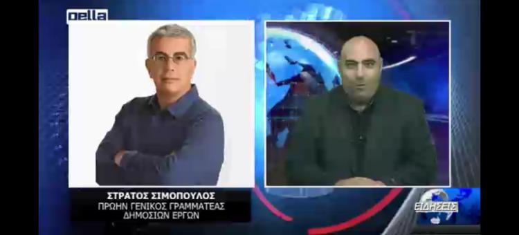 Συμμετοχή στο δελτίο ειδήσεων της Pella TV