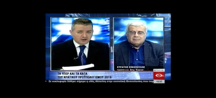 Συζητάμε για την οικονομία με τον Λάζαρο Λαζάρου στο κεντρικό δελτίο ειδήσεων στην Εγνατία TV.