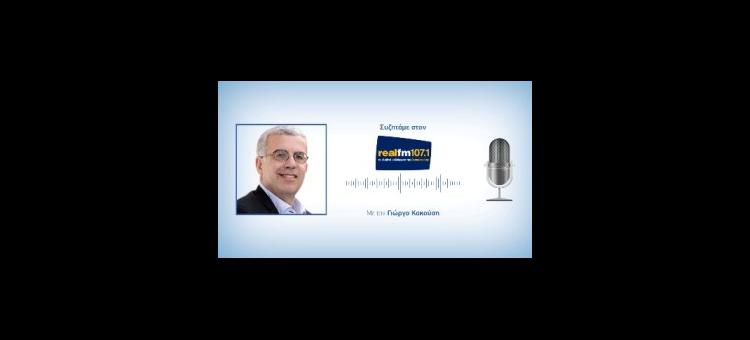 Συζητάμε στον Real FM 107.1 για τη παρωδία εγκαινίων στο Μετρό με τον Γιώργο Κακούση