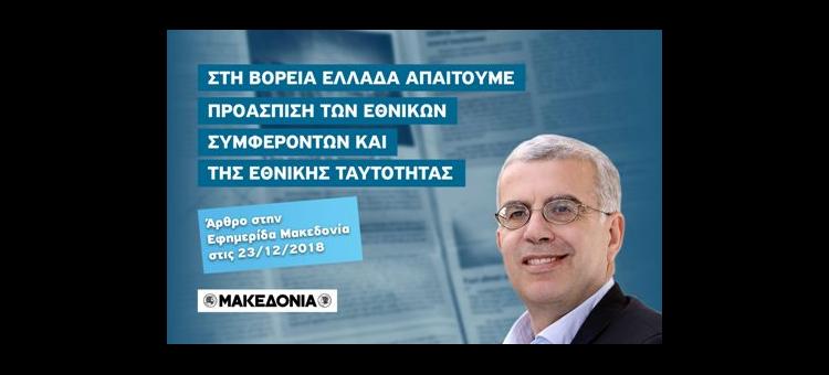 Στη Βόρεια Ελλάδα απαιτούμε προάσπιση των εθνικών συμφερόντων και της εθνικής ταυτότητας (Άρθρο στην εφημερίδα «Μακεδονία», 23-12-2018)