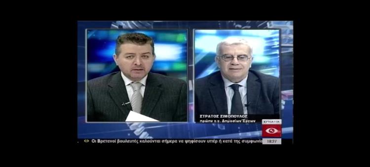 Συμμετοχή στο δελτίο ειδήσεων της Εγνατία TV με τον Λάζαρο Λαζάρου