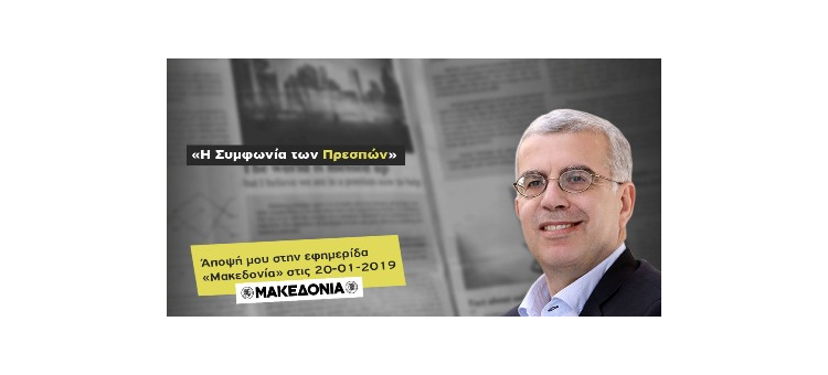 Η Συμφωνία των Πρεσπών. Άποψή μου στην εφημερίδα Μακεδονία (20-01-2019)
