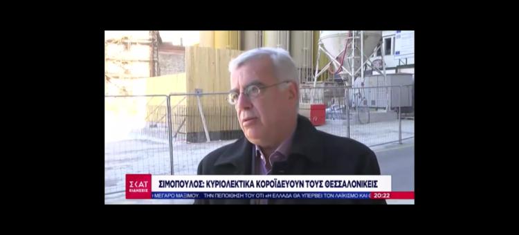 Δήλωσή μου στον ΣΚΑΪ για την κυβερνητική φιέστα στο μετρό Θεσσαλονίκης