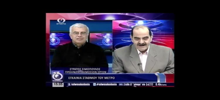Συζητάμε για τις πολιτικές εξελίξεις στην εκπομπή «Εδώ Μακεδονία» στην Εγνατία Τηλεόραση με τον Αντώνη Οραήλογλου.