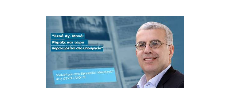 Δήλωσή μου στη Μακεδονία της Κυριακής στα πλαίσια δημοσιογραφικής έρευνας για την εγκατάλειψη που παρουσιάζει η Στοά Αγίου Μηνά