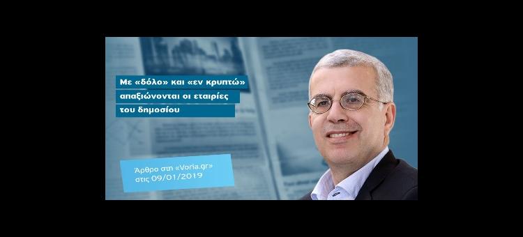 Με «δόλο» και «εν κρυπτώ» απαξιώνονται οι εταιρίες του δημοσίου (Άρθρο στη Voria.gr, 09-01-2019)