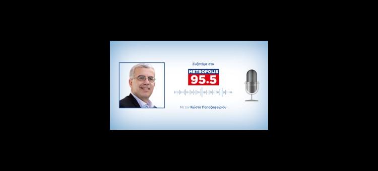 Για θέματα κυρίως της Θεσσαλονίκης συζητάμε με τον Κώστα Παπαζαφειρίου στο Metropolis 95.5