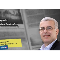 ΝΕΑ ΔΗΜΟΚΡΑΤΙΑ Η ΜΕΓΑΛΗ ΛΑΪΚΗ ΠΑΡΑΤΑΞΗ ('Αρθρο στην εφημερίδα «Politik.gr Press», 22-02-2019)