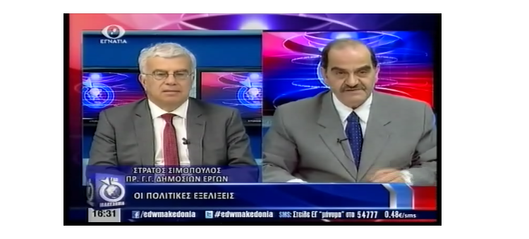 Συζητάμε για τις πολιτικές εξελίξεις στην εκπομπή «Εδώ Μακεδονία» στην Εγνατια Τηλεοραση με τον Αντώνη Οραήλογλου.