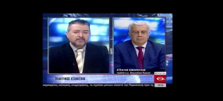 Αναλύουμε τις πολιτικές εξελίξεις στο δελτίο ειδήσεων της Εγνατία Τηλεόρασης με τον Λάζαρο Λαζάρου