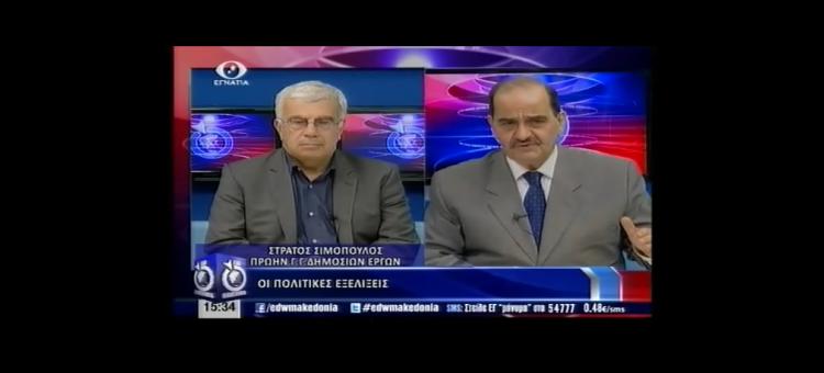 Συζητάμε για τις πολιτικές εξελίξεις στην εκπομπή «Εδώ Μακεδονία» στην Εγνατία Tηλεόραση.