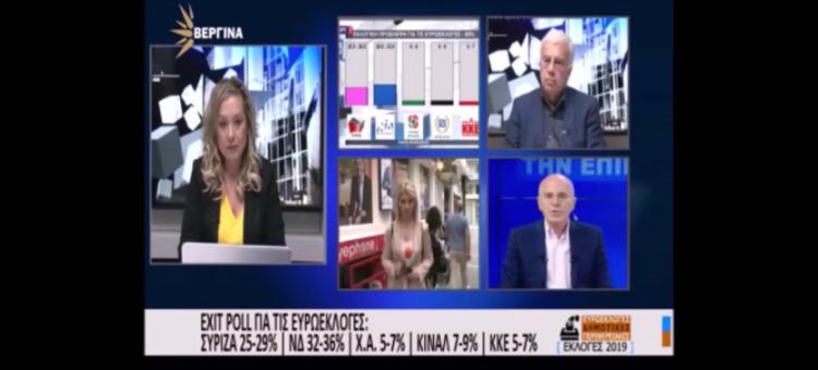 Συζητάμε για τα exit polls και τα εποτελέσματα των εκλογών στη Βεργίνα Τηλεόραση