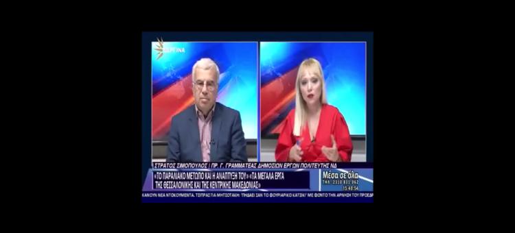 Συζητάμε για τις πολιτικές εξελίξεις στην εκπομπή «Μέσα σε όλα» στη Βεργίνα Τηλεόραση