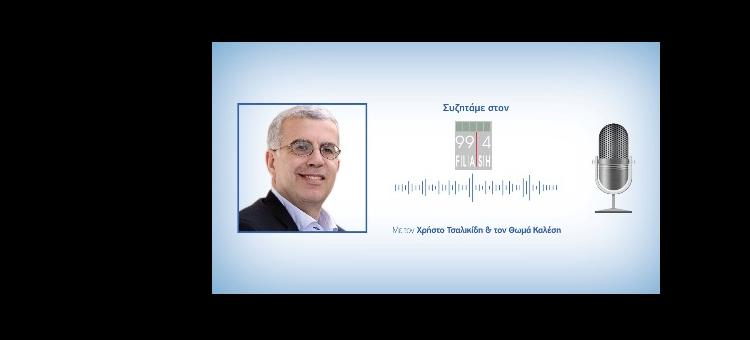 Στον Flash Radio 99,4 συζητάμε για τα πολιτικά δρώμενα με τον Χρήστο Τσαλικίδη & τον Θωμά Καλέση.