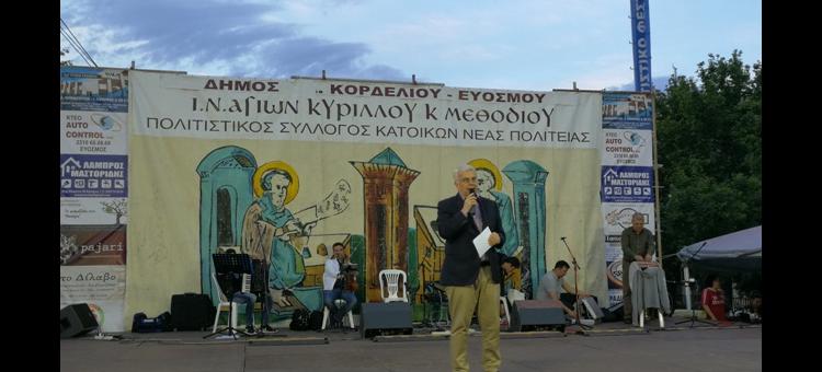 Ελληνική Οικογένεια- Σύγχρονες προκλήσεις (Ομιλία μου στα «Κυρίλλεια και Μεθόδια 2019»)
