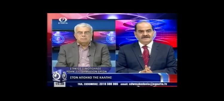 Συζητάμε για τον απόηχο των εκλογών στην εκπομπή «Εδώ Μακεδονία» στην Εγνατία Tηλεόραση.