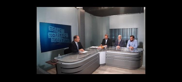 Στην εκπομπή «Πόλις, Πολίτης, Πολιτική» με τον Βαγγέλη Πλάκα. Τα εθνικά θέματα και η οικονομία σε πρώτο πλάνο.