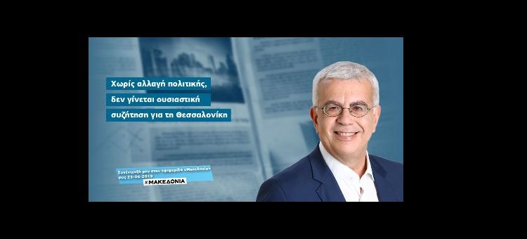 Χωρίς αλλαγή πολιτικής, δεν γίνεται ουσιαστική συζήτηση για τη Θεσσαλονίκη (Συνέντευξη στην εφημερίδα «Μακεδονία και το δημοσιογράφο Θεολόγο Ηλιού, 23-06-2019)