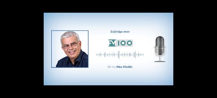Συζητάμε για τα αποτελέσματα των εκλογών στον FM100 και τον Νίκο Ηλιάδη στην εκπομπή Ημερολόγιο