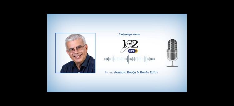 Συζητάμε στον 102 fm της ΕΡΤ3 για τις πολιτικές εξελίξεις με την Ασπασία Βούζη και την Βούλα Σαΐτη στην εκπομπή «Ημερολόγιο».