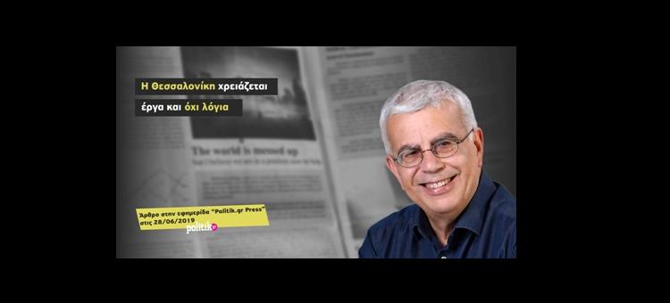Η Θεσσαλονίκη χρειάζεται έργα και όχι λόγια (Άρθρο στην εφημερίδα «Politik.gr Press», 28-06-2019)