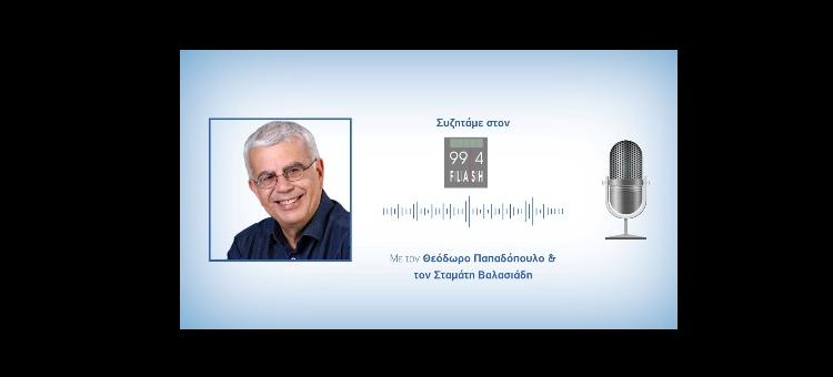 Στο FLASH RADIO 99,4 συζητάμε για τις πολιτικές εξελίξεις με τον Θεόδωρο Παπαδόπουλο