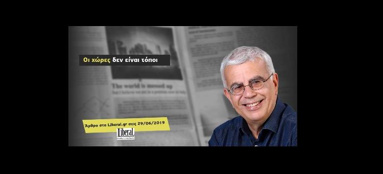 Οι χώρες δεν είναι τόποι (Άρθρο στο «Liberal.gr», 29-06-2019)
