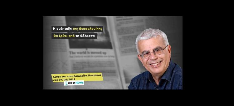 Η ανάπτυξη της Θεσσαλονίκης θα έρθει από τη θάλασσα (Άρθρο στην εφημερίδα «ThessNews», 29-06-2019)