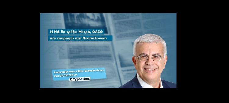 Η ΝΔ θα τρέξει Μετρό, ΟΑΣΘ και τουρισμό στη Θεσσαλονίκη (Συνέντευξη στον «Τύπο Θεσσαλονίκης» και τον δημοσιογράφο Γιώργο Καλλίνη , 29-06-2019)