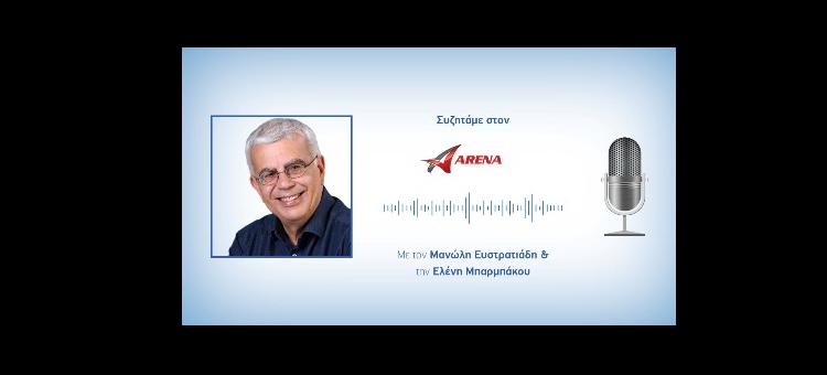 Στον ARENA 89,4 στην εκπομπή «Ραδιο Θεραπεία» συζητάμε για τις πολιτικές εξελίξεις με τους Μανώλη Ευστρατιάδη & Ελένη Μπαρμπάκου