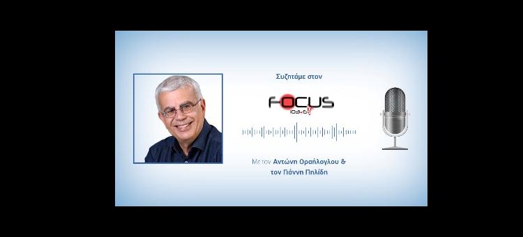 Στον Focus FM σχολιάζουμε την πολιτική επικαιρότητα με τον Αντώνη Οραήλογλου % τον Αντώνη Πηλίδη
