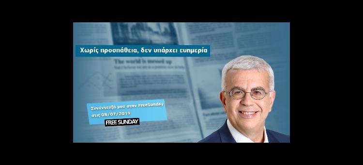 Χωρίς προσπάθεια, δεν υπάρχει ευημερία (Συνέντευξη στο Free Sunday και τον δημοσιογράφο Χρήστο Μάτη, 05-07-2019)