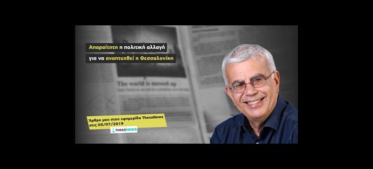Απαραίτητη η πολιτική αλλαγή για να αναπτυχθεί η Θεσσαλονίκη (Άρθρο μου στην εφημερίδα ThessNews, 05-07-2019)