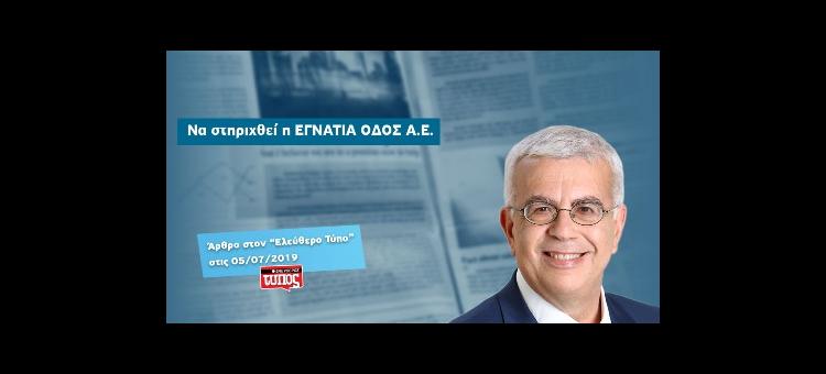Να στηριχθεί η ΕΓΝΑΤΙΑ ΟΔΟΣ Α.Ε. (Άρθρο στον «Ελεύθερο τύπο», 05-07-2019)