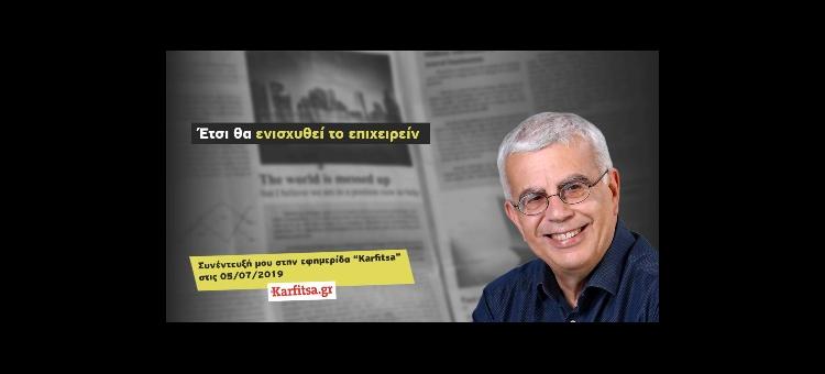 Έτσι θα ενισχυθεί το επιχειρείν ( Συνέντευξή μου στην εφημερίδα «Karfitsa», 05-07-2019)