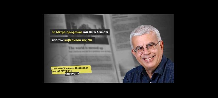 Το Μετρό προφανώς και θα τελειώσει από την κυβέρνηση της ΝΔ ( Συνέντευξή μου στο Thestival.gr και τη Μάγδα Πετροπούλου, 05-07-2019)
