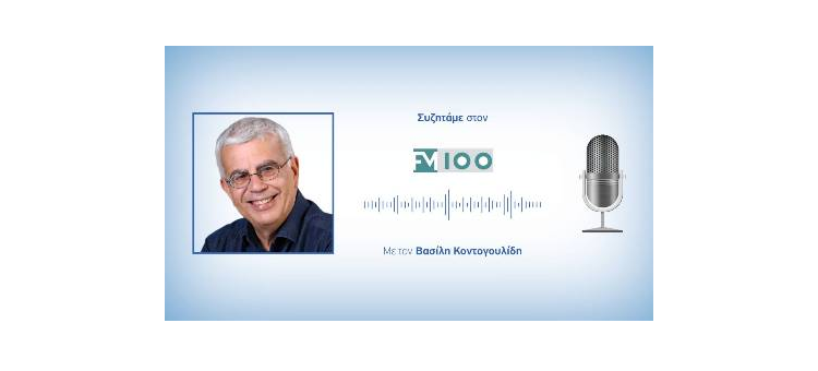 Τηλεφωνική παρέμβαση στην εκπομπή «Θέσεις και Απόψεις» στον FM100 με τον Βασίλη Κοντογουλίδη