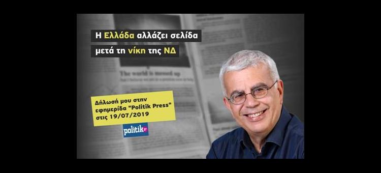 Η Ελλάδα αλλάζει σελίδα μετά τη νίκη της ΝΔ (Δήλωσή μου στην εφημερίδα «Politik Press», 19-07-2019)