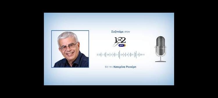 Συζητάμε για το Μετρό Θεσσαλονίκης στον 102 fm της ΕΡΤ 3 και την εκπομπή «Μάθε τι παίζει» με την Κατερίνα Ρενιέρη.