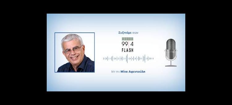 Προσωρινή απόσπαση και επανατοποθέτηση η λύση για τη κατασκευή του Σταθμού Βενιζέλου (Τηλεφωνική παρέμβαση στον Flash Radio και τη Μίνα Αφεντούλη)