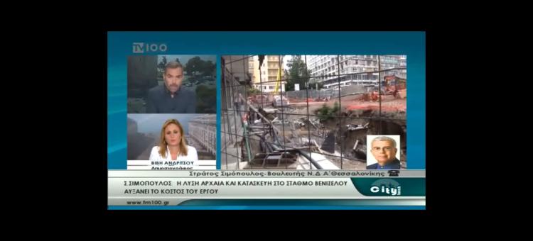 Η λύση αρχαία και κατασκευή στο σταθμό Βενιζέλου αυξάνει το κόστος του έργου