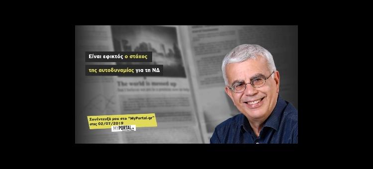 Είναι εφικτός ο στόχος της αυτοδυναμίας για τη ΝΔ  (Συνέντευξή μου στο «MyPortal».gr)